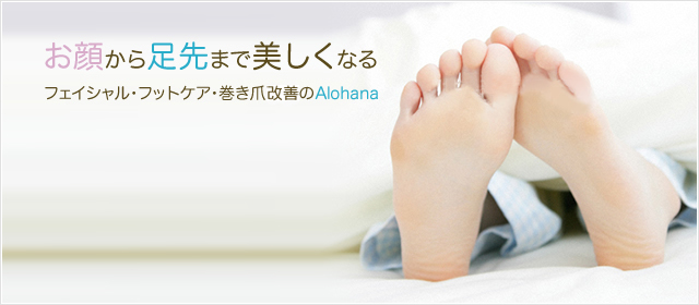 お顔から足先まで美しくなる フェイシャル・フットケア・巻き爪治療のAlohana